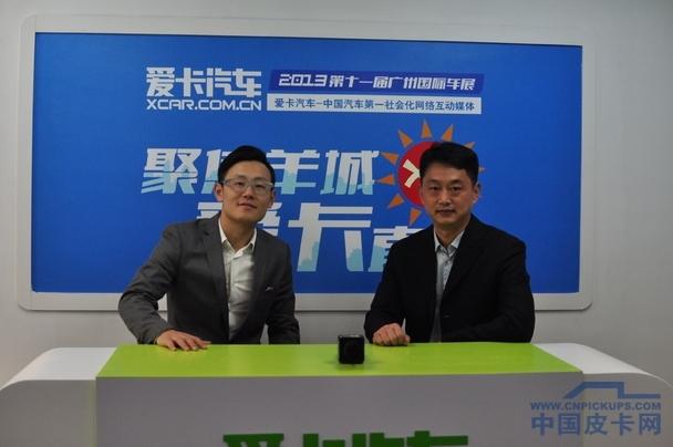 2013广州车展专访江铃汽车副总经理毛春鸣