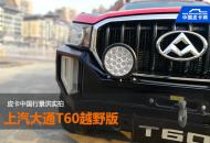 """皮卡中国行遇""""豪车"""" 图解上汽大通T60越野版"""
