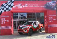 郑州日产纳瓦拉出征2018环塔(国际)拉力赛