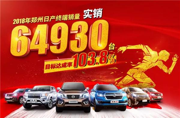 郑州日产2018年成绩单公布 皮卡销量增长17.2%