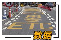 29省均已开工 高速公路收费站撤站进展如何?来看成绩单