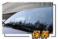 关于车窗玻璃的养护你了解多少?
