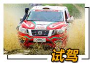 黄舣国际赛车场 与越野老炮一起玩转郑州日产双雄皮卡