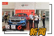 郑州日产湖北东峻4S店 开业盛典圆满成功
