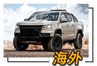 价格待定 明年开售 雪佛兰库罗德ZR2官图发布