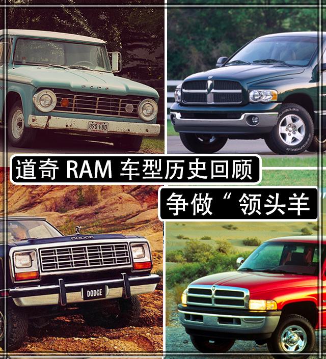 """争做""""领头羊"""" 道奇RAM车型历史回顾"""