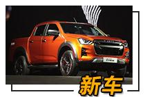外观/内饰/动力全面升级 第三代D-MAX 19日泰国上市
