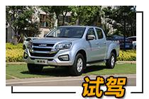 首款10万级合资柴油国六皮卡!江西五十铃瑞迈S于10月18日上市