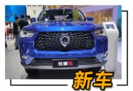 汽油8AT车型仅为11.18万元 长城炮商用皮卡将10月24日上市