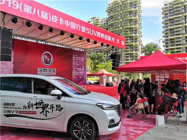 满足家庭用车的全部需求 汉腾V7玩转皮卡中国行