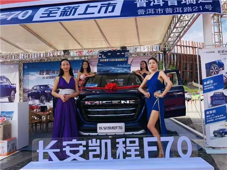 国内首款中欧合作皮卡长安凯程F70首次亮相皮卡中国行