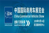 2019中国国际商用车展11月1日武汉开幕 智能商用车时代来临