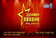 打造皮卡界奥斯卡 2020中国皮卡年度车型评选火热进行中