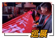 新车频现 创新不断 2019(第八届)皮卡中国行圆满落幕