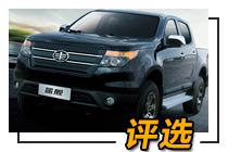 """一汽蓝舰参评""""2020中国皮卡年度车型评选"""""""