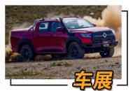 越野炮预售/域虎9上市 广州车展之皮卡观展指南