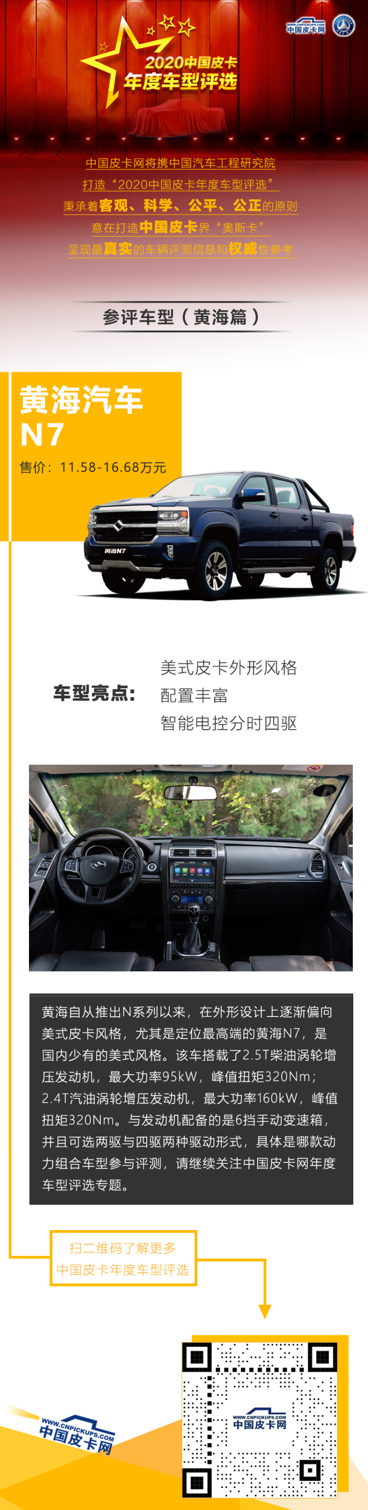 """黄海N7参评""""2020中国皮卡年度车型评选"""""""