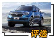 """郑州日产锐骐6参评""""2020中国皮卡年度车型评选"""""""