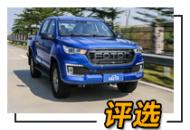 """福田拓陆者全新大皮卡参评""""2020中国皮卡年度车型评选"""""""