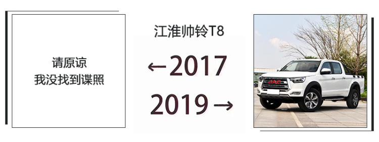 """""""2017-2019""""刷屏系列 皮卡版来了!"""