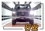 见证长城炮万台下线,中国皮卡网专家团将走进长城重庆智慧工厂