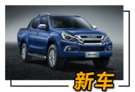 江西五十铃D-MAX国六车型上市 售价14.48-19.98万元