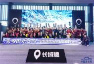 """上市即成爆款 长城炮北京上演""""千人交车""""再掀购车热潮"""