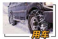 冰雪已至 后驱车驾驶要谨慎!