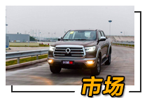 连续22年中国皮卡销量冠军  长城全年产销快报