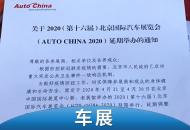 爆料:2020北京车展已确定延期