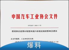 爆料:全面国六有望推迟 中汽协正向有关部门提建议