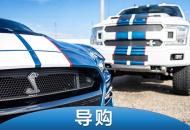 完胜200万级别车型 谢尔比GT500/F-150香不香你们自己看!