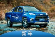 15.28-21.18万元 江铃域虎9柴油版上市 国内首款柴油8AT皮卡
