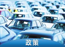 新一轮国三报废补贴已出 最高1.5万!你的车还值多少钱?