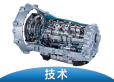 为日产泰坦研发 加特可发布9速自动变速箱