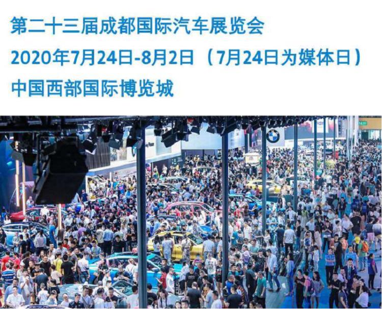 北京车展延后 成都车展提前 下半年车市看点多多