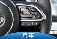 让驾驶更舒适 皮卡上的高端配置有哪些?