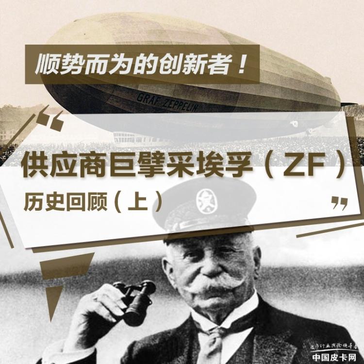 顺势而为的创新者  供应商巨擘采埃孚(ZF)历史回顾(上)