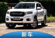 售10.28-12.08万 上汽皮卡T70汽油手动新车上市