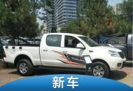 产品序列愈加丰富 福田拓陆者/征服者新车型上市