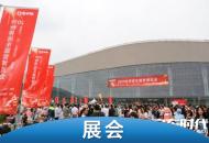 """""""美丽新世界,美好新生活"""" 2020成都房车展6月26-29日西博城举办"""