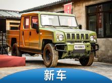 售10.18-11.38万元 勇士皮卡国六柴油车型上市