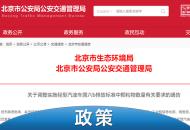 增加过渡期 北京调整轻型车国六排放相关规定