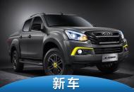 售价22.48万  2020款D-MAX 1.9T特装版上市