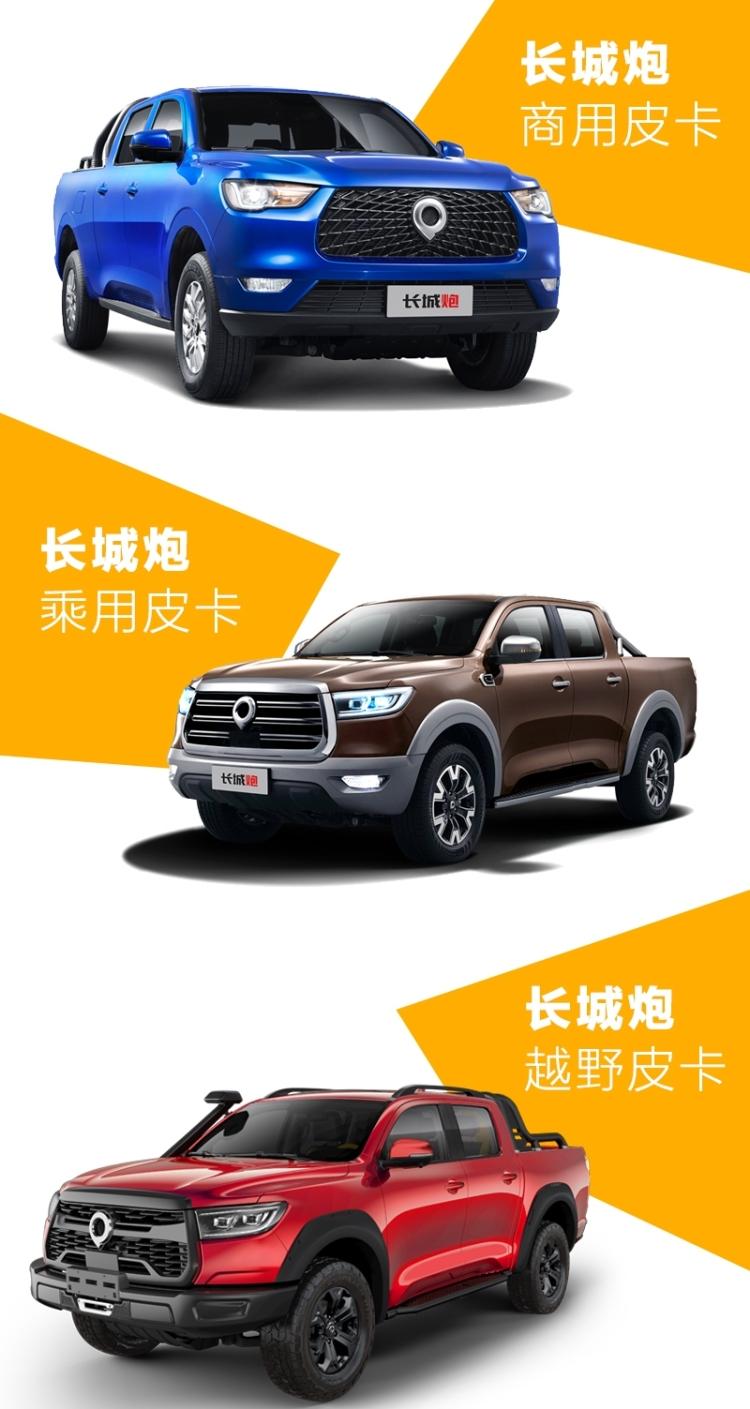 """沪C皮卡新政让长城炮""""陷入""""真香定律"""