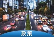 扩大汽车消费政策 重庆推迟国六执行时间