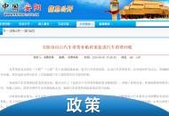 国六皮卡享2000元补贴 河南安阳出台汽车消费政策