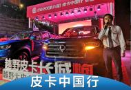 皮卡中国行安康站火爆开幕 长城再获最畅销品牌