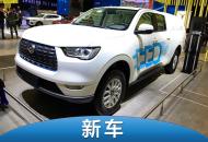 重新进入大众视野 长城炮EV将亮相北京车展