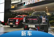 """北京车展探馆:""""猛龙""""过江 福田皮卡大将军G9实车曝光"""